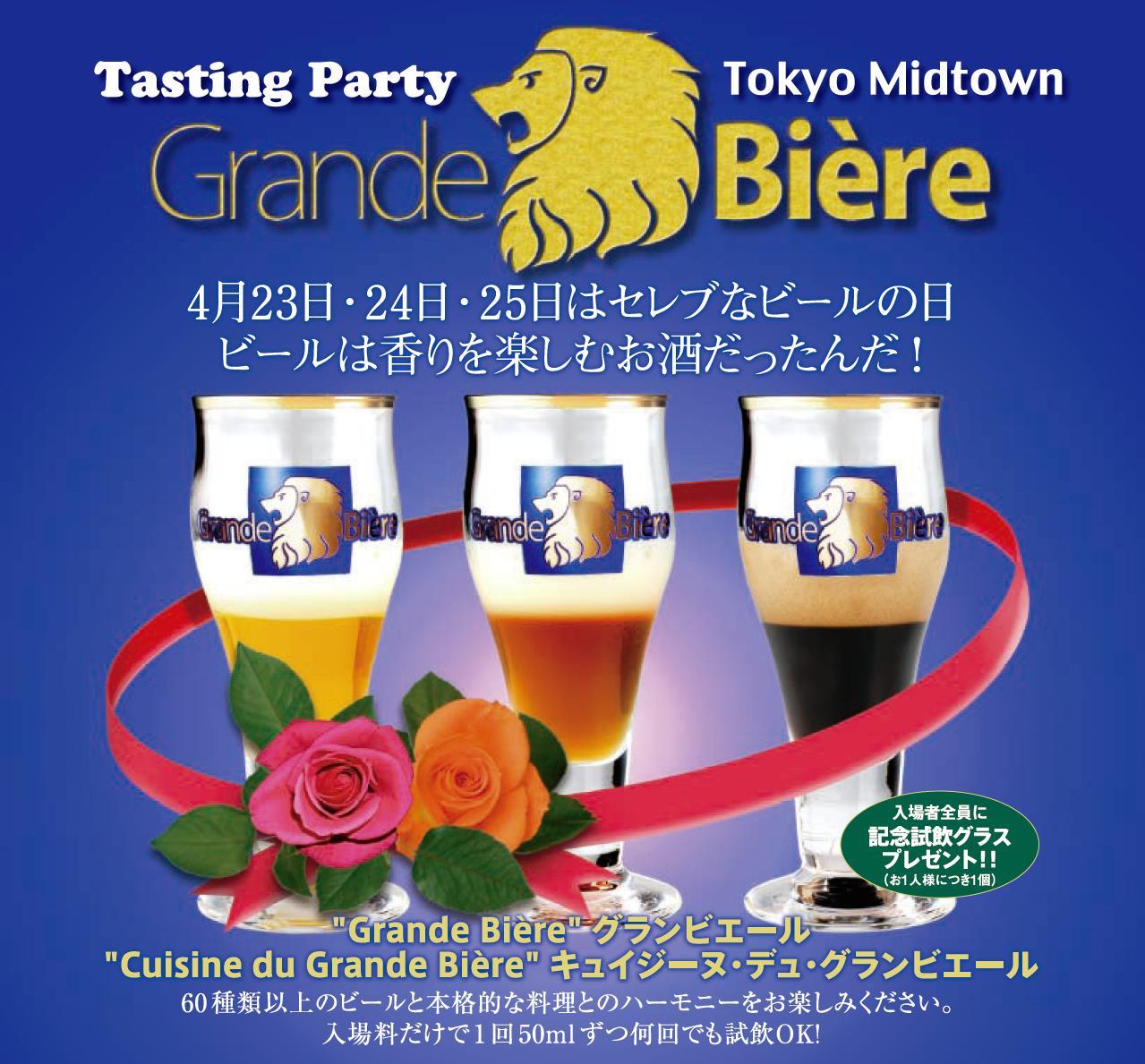 Grande_bier