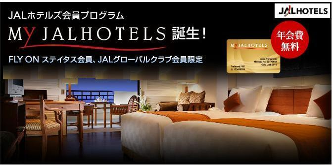My_jal_hotel
