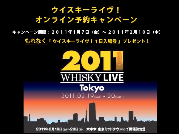 Whiskelive2011