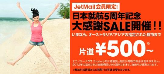 Jet_star